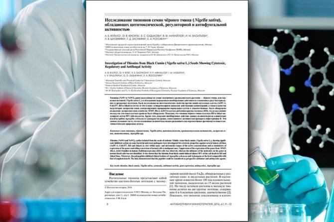 Исследование тионинов семян чёрного тмина обладающих цитотоксической, регуляторной и антифунгальной активностью
