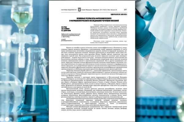 Основные результаты фитохимического и фармакологического исследования чернушки посевной (чёрного тмина)