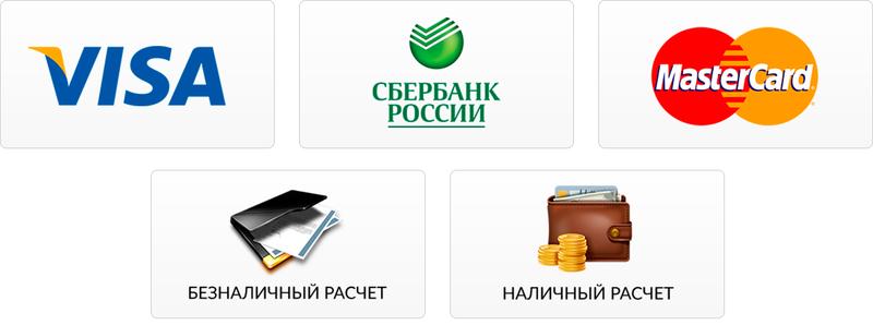 Способы оплаты наличными и картами