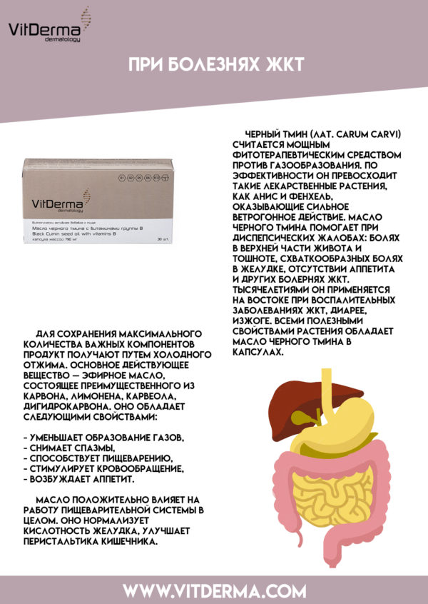 Массло черного тмина при болезнях ЖКТ